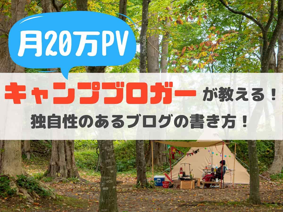月20万PV キャンプブロガーが教える