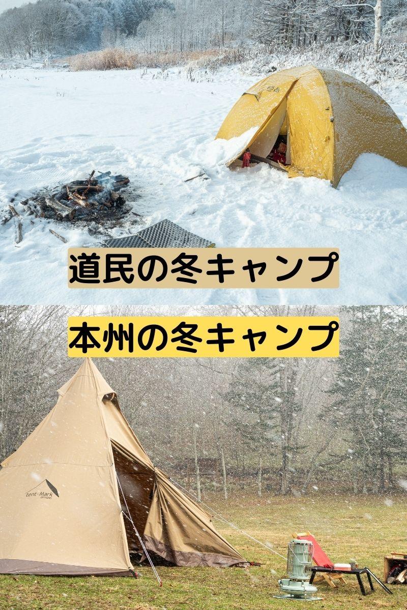 日本の冬キャンプのイメージの差