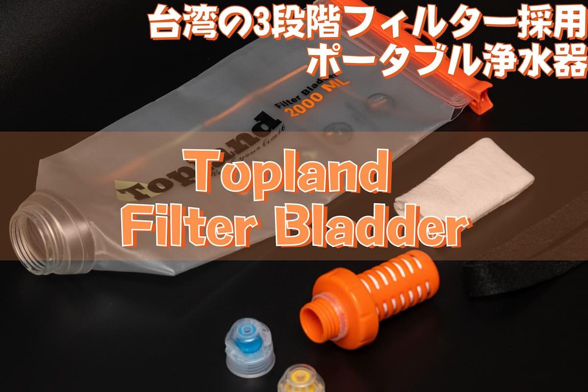 topland 携帯浄水器 Filter Bladder レビュー