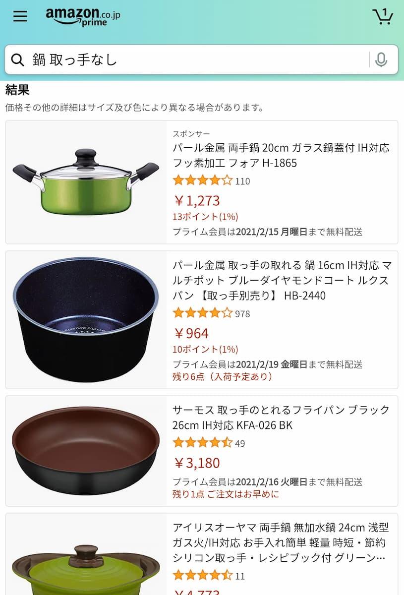 アマゾンで鍋探し