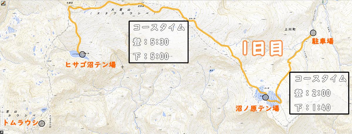 クチャンベツ沼ノ原~トムラウシ 登山 1日目
