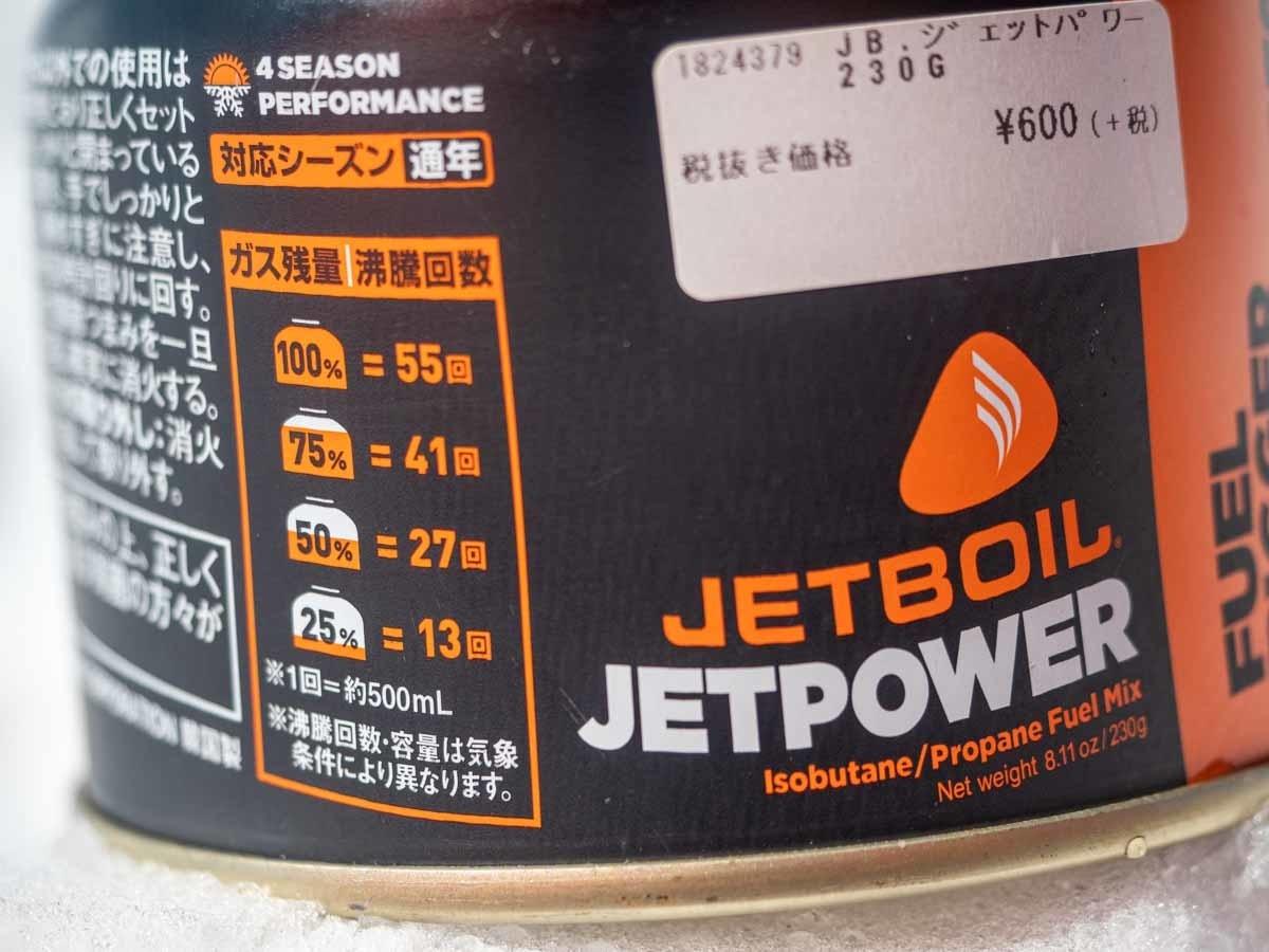 ジェットボイル230缶