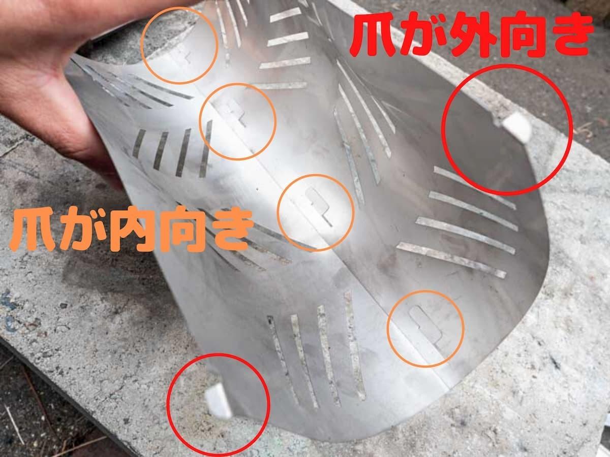 チタン焚き火台 XunHuo 組立
