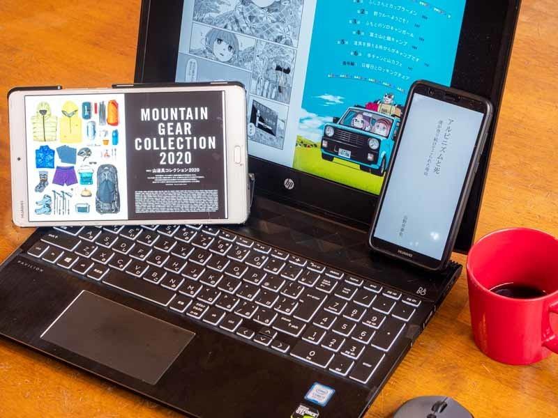 パソコン、スマホ、タブレットでキンドルを読む