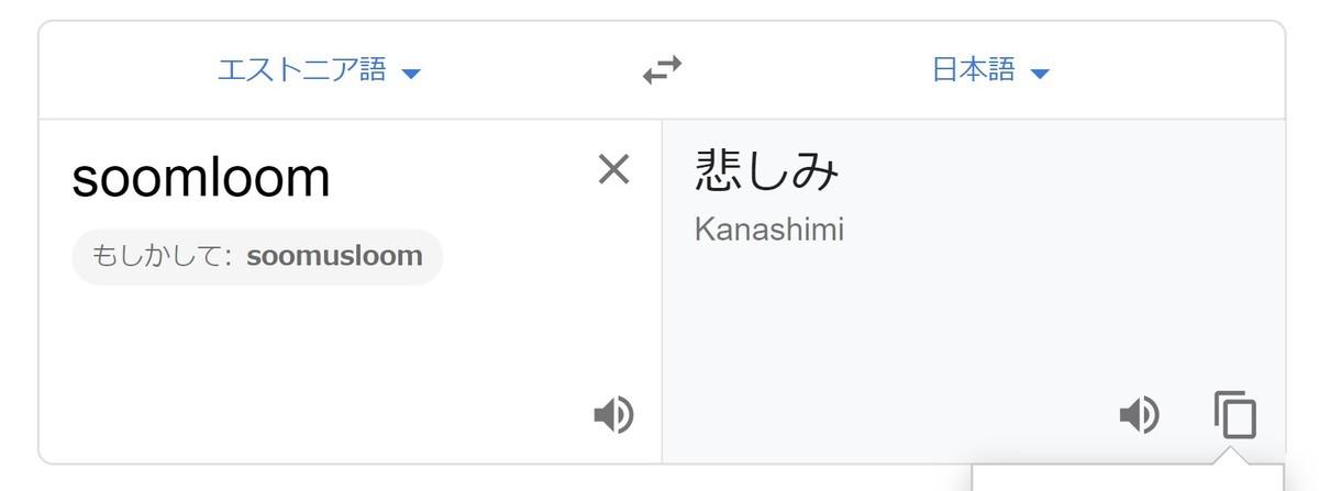 soomloom 翻訳