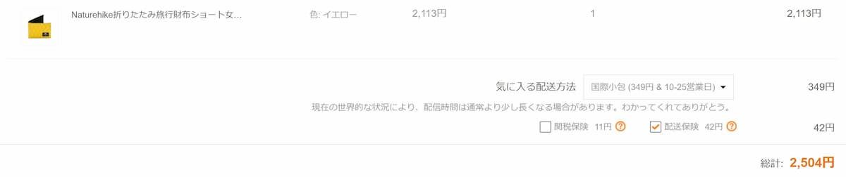 banggood 送料保険