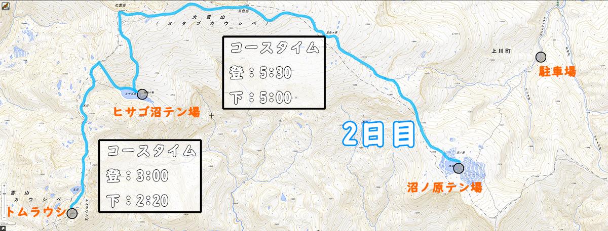 クチャンベツ沼ノ原~トムラウシ 登山 2日目