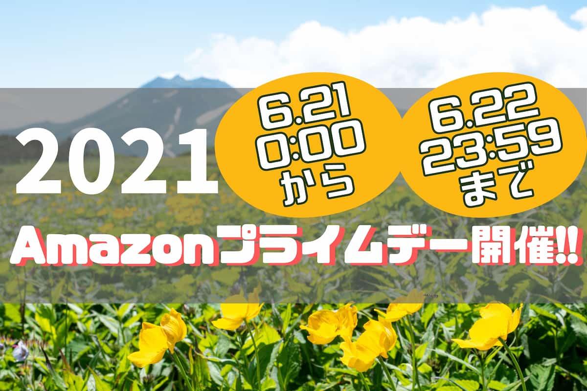 アマゾンプライムデー2021