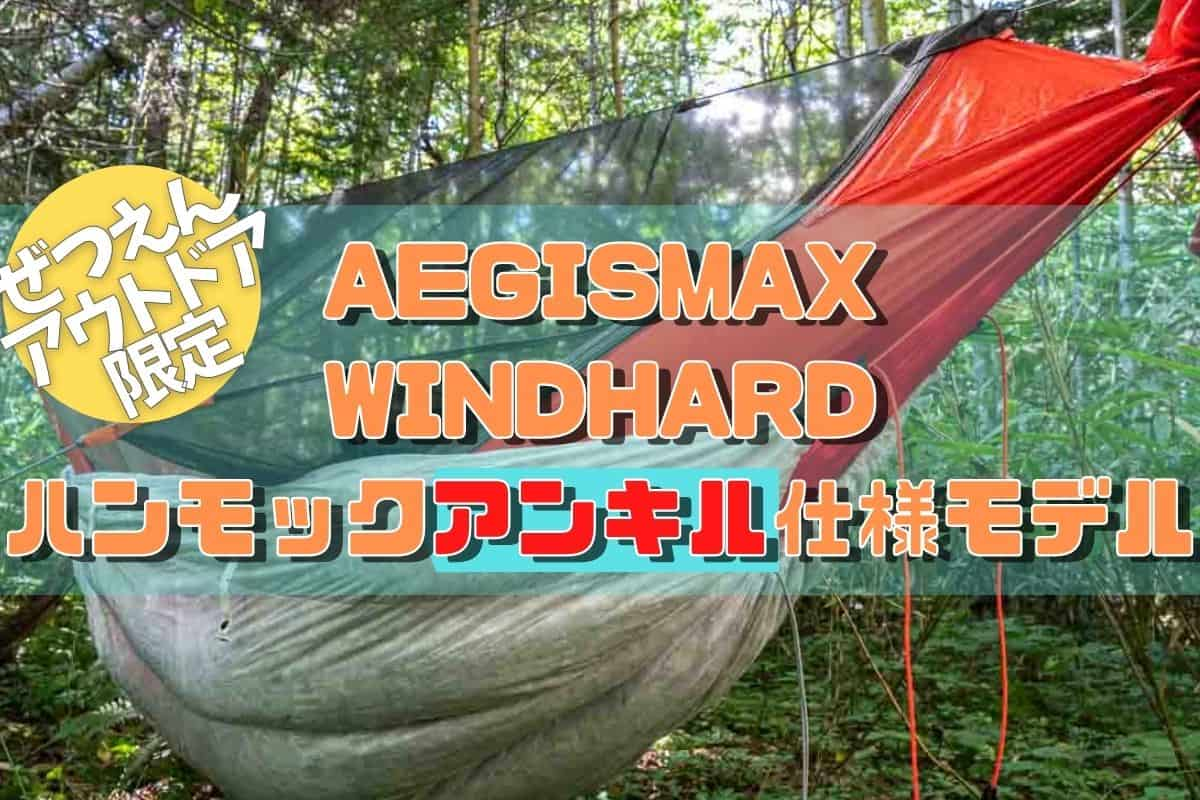 aegismax windhard アンキル仕様