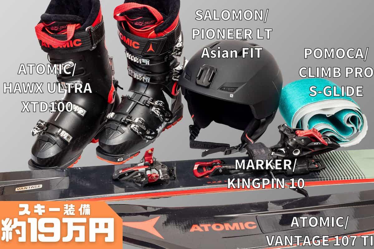 スキー装備一式