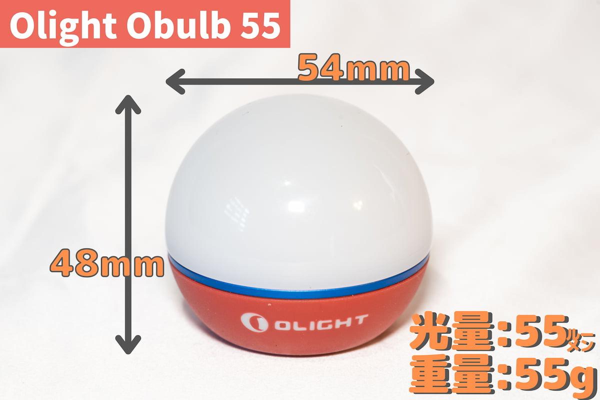 olight obulb55 サイズ