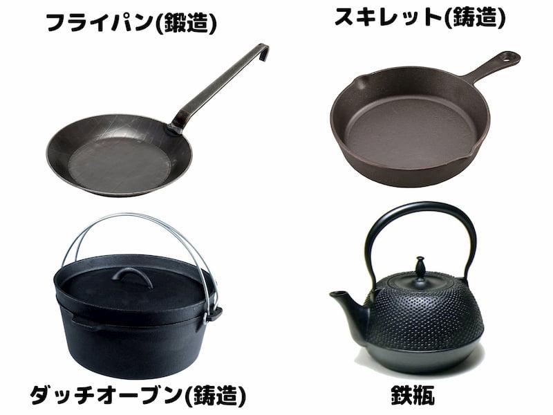 鉄鍋の種類