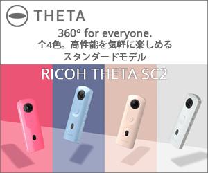 RICOH THETA SC2