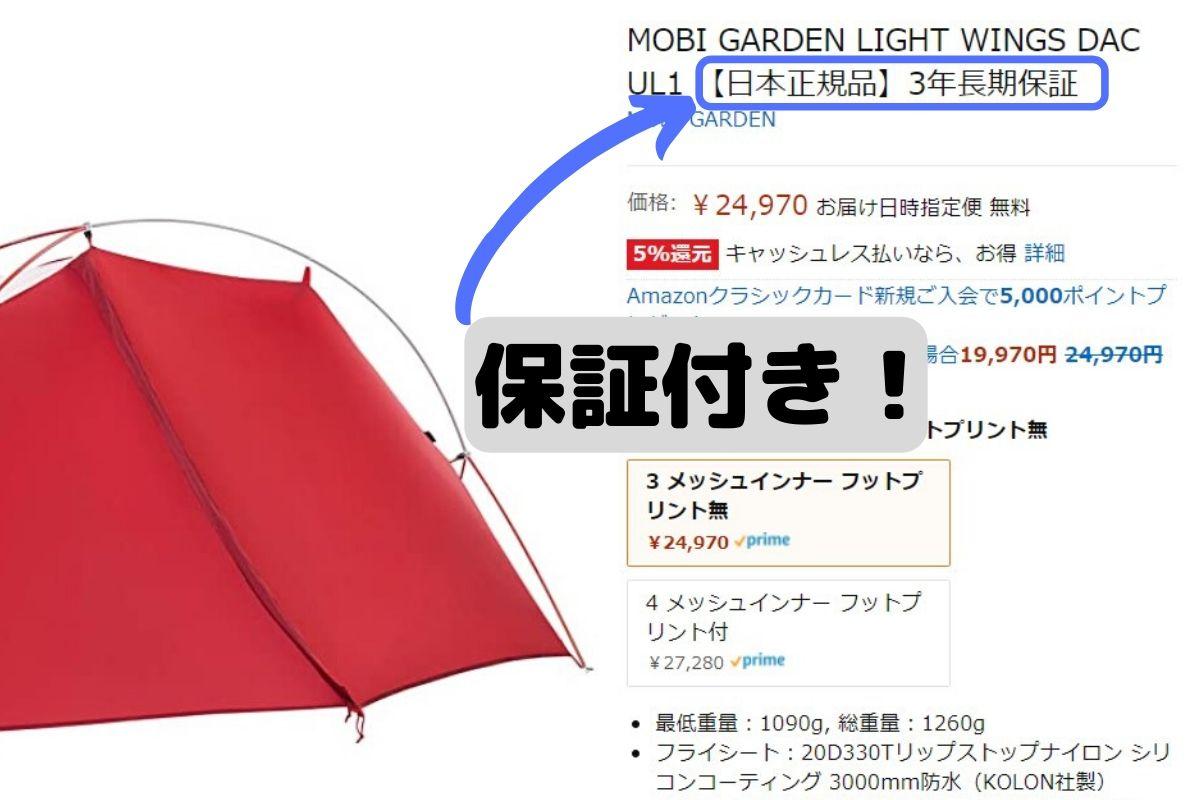 MOBI GARDEN LIGHT WINGS DAC UL1 レビュー