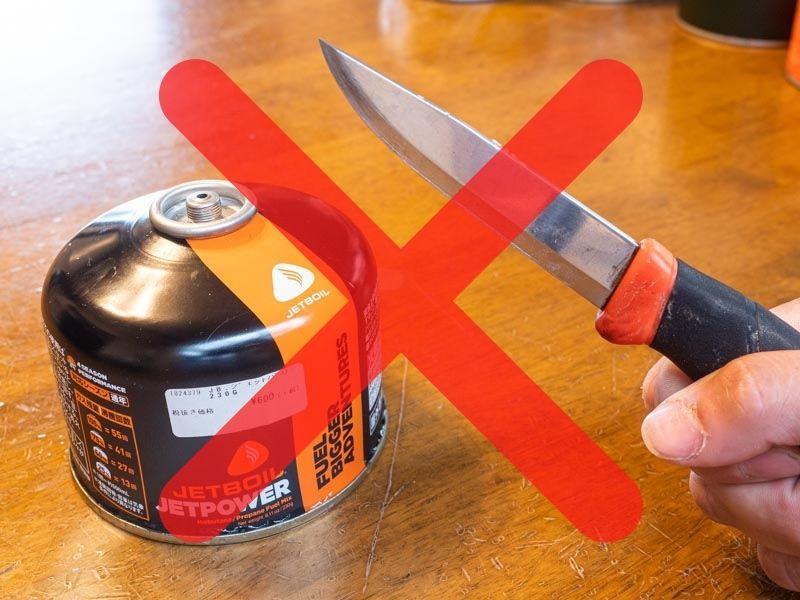 ガス缶 OD缶を捨てるときに穴はあけない