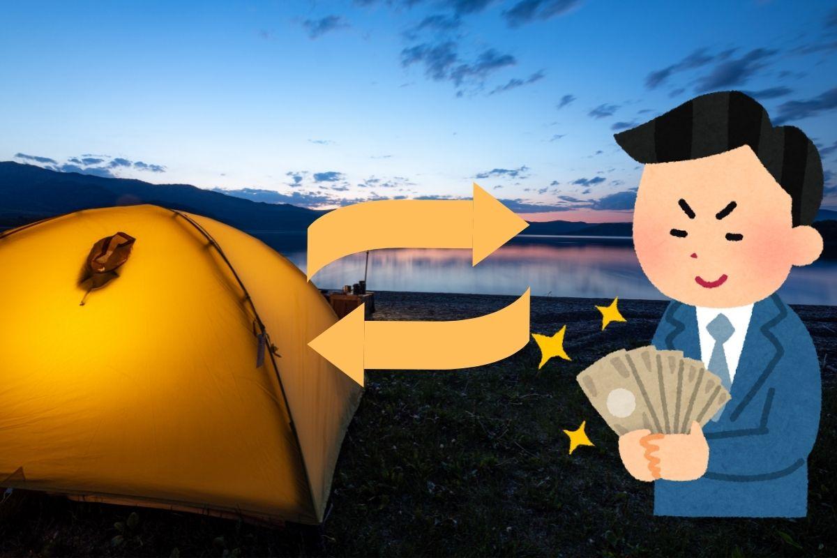 キャンプで収入を得る