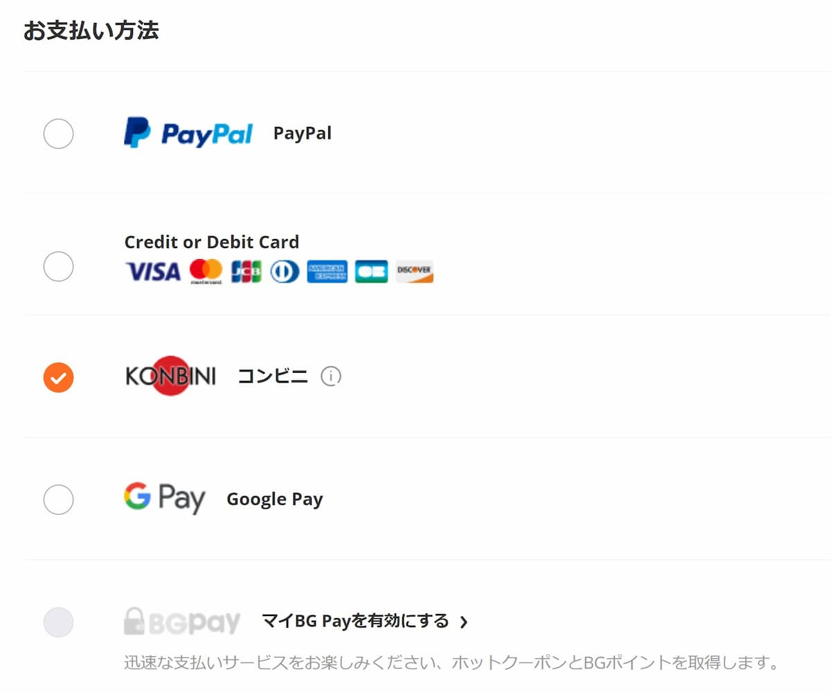 banggood 支払い方法