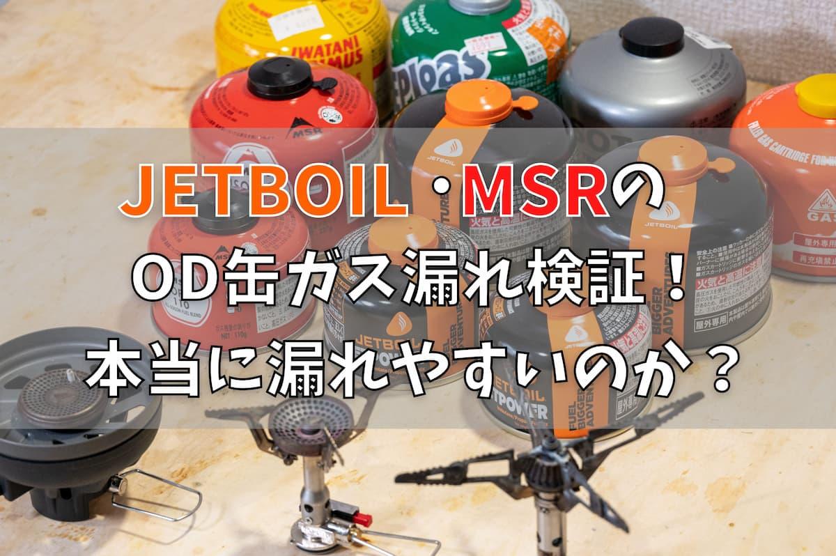 JETBOIL MSR OD缶ガス漏れ検証