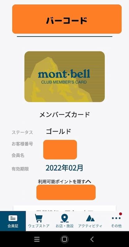 モンベルクラブアプリ