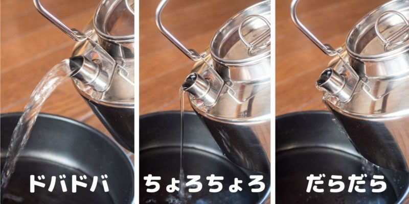 ファイアメイプル ステンレスケトル 水の注ぎの切れ