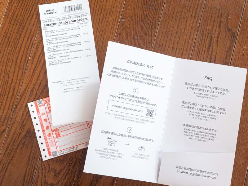ワードローブ返送用紙 伝票
