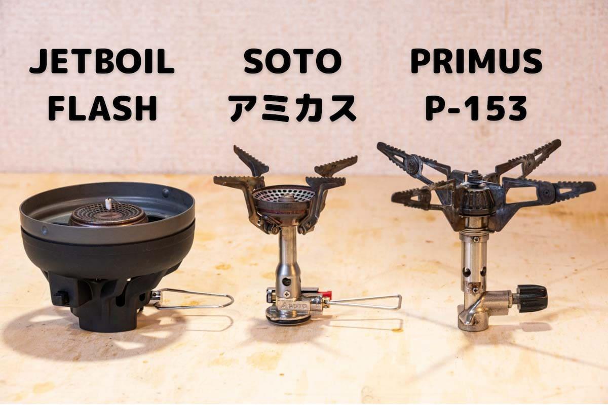 3種類のOD缶シングルバーナー