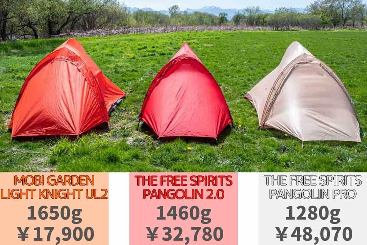 軽いほどに高くなるテント
