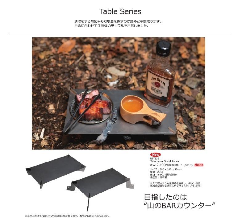 Titanium Slid table