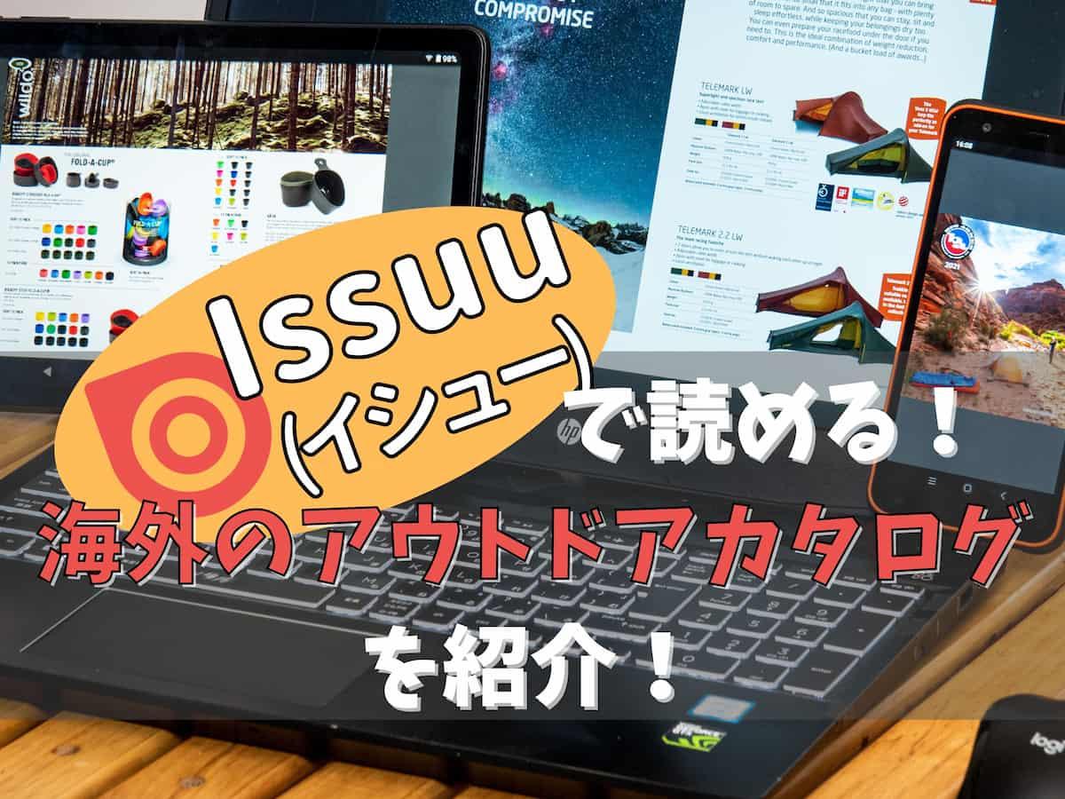 issuu 海外のアウトドアカタログ