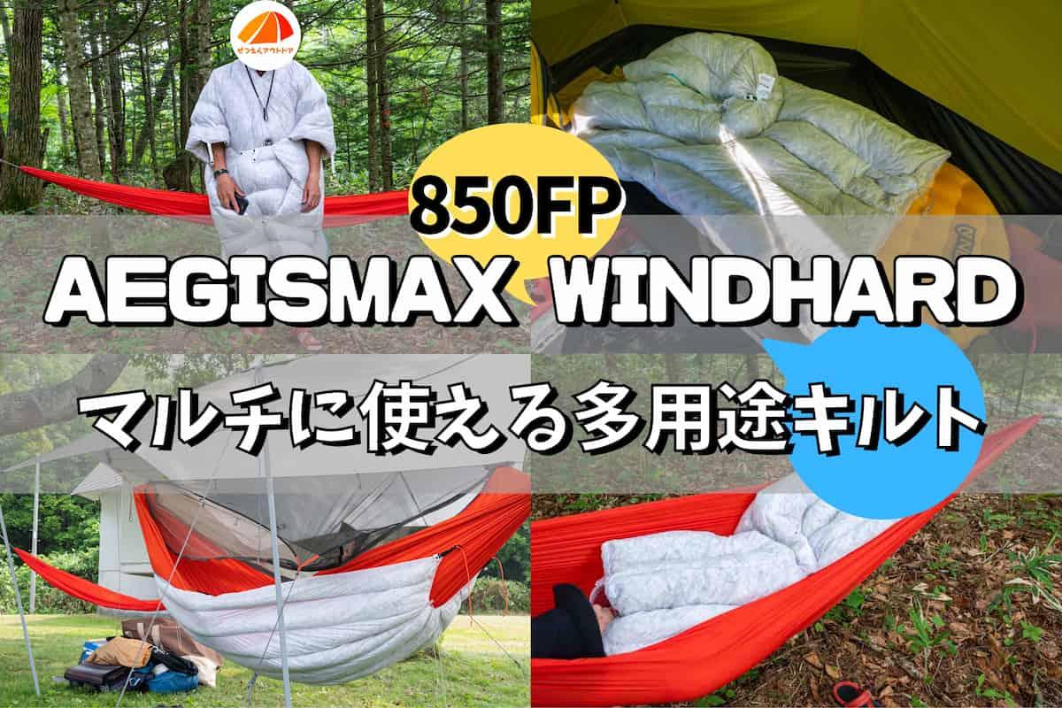aegismax windhard tiny レビュー