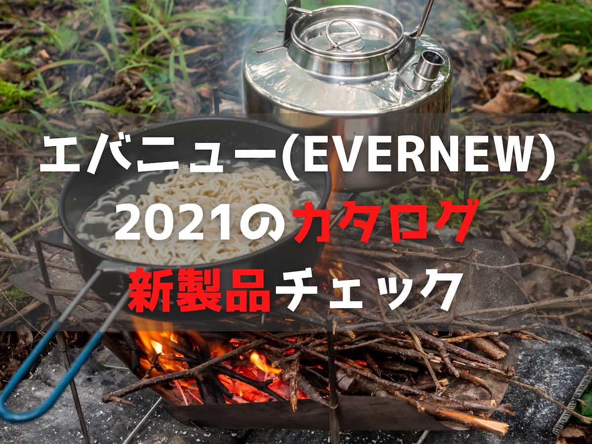 エバニュー2021カタログ 新製品チェック