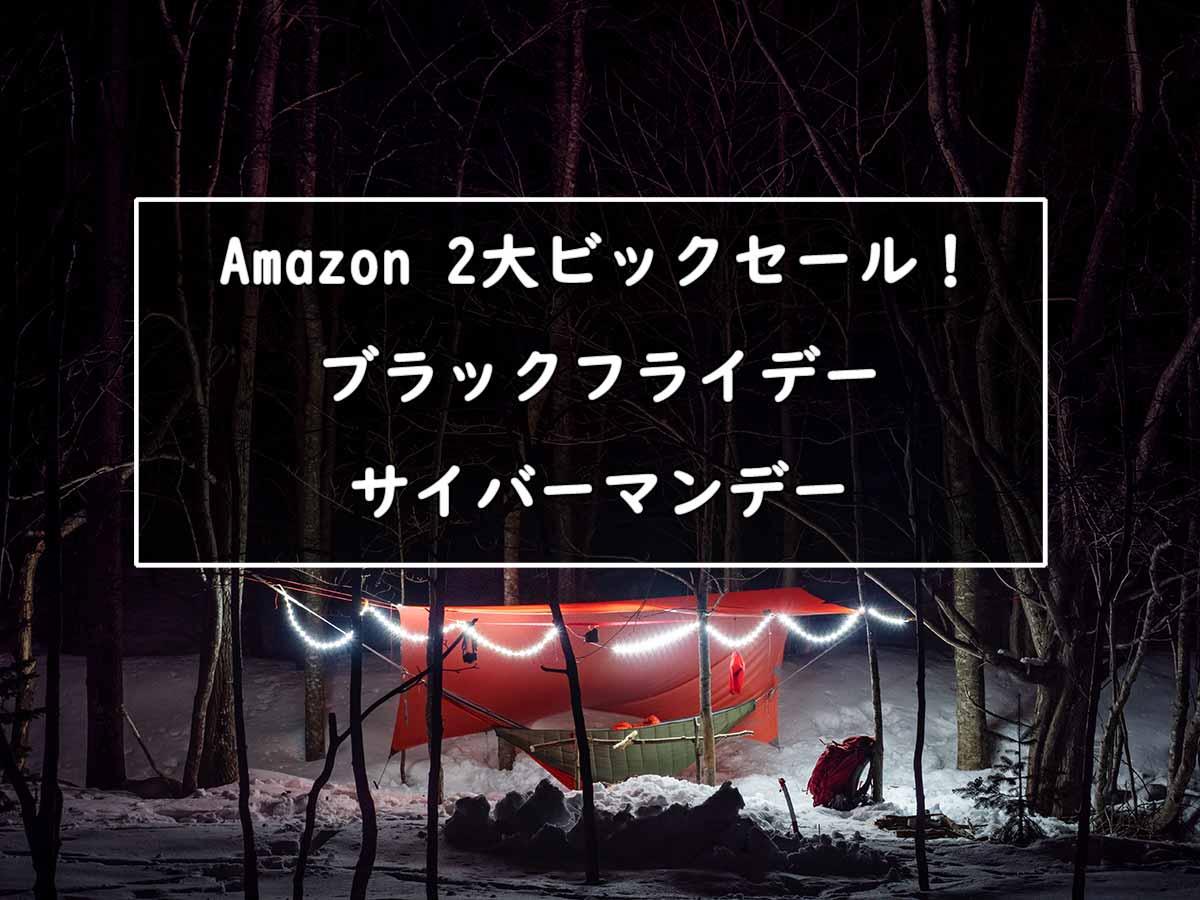 Amazon ブラックフライデー サイバーマンデーセール アウトドア キャンプ製品オススメ
