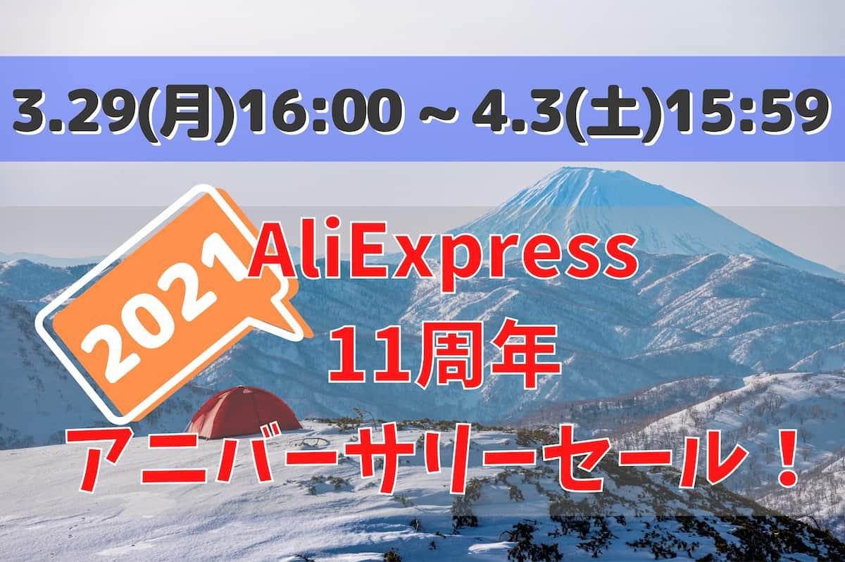 AliExpress 11周年アニバーサリーセール! (1)