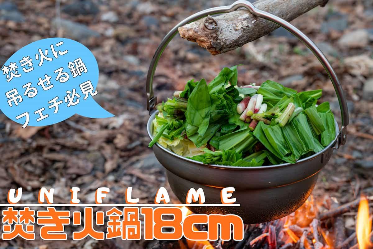 ユニフレーム 焚き火鍋18cm