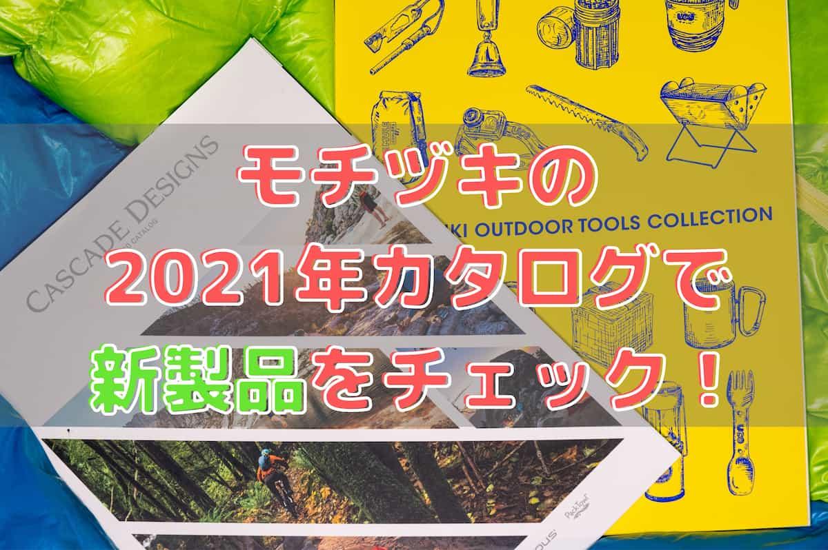 モチヅキの 2021年カタログで 新製品をチェック