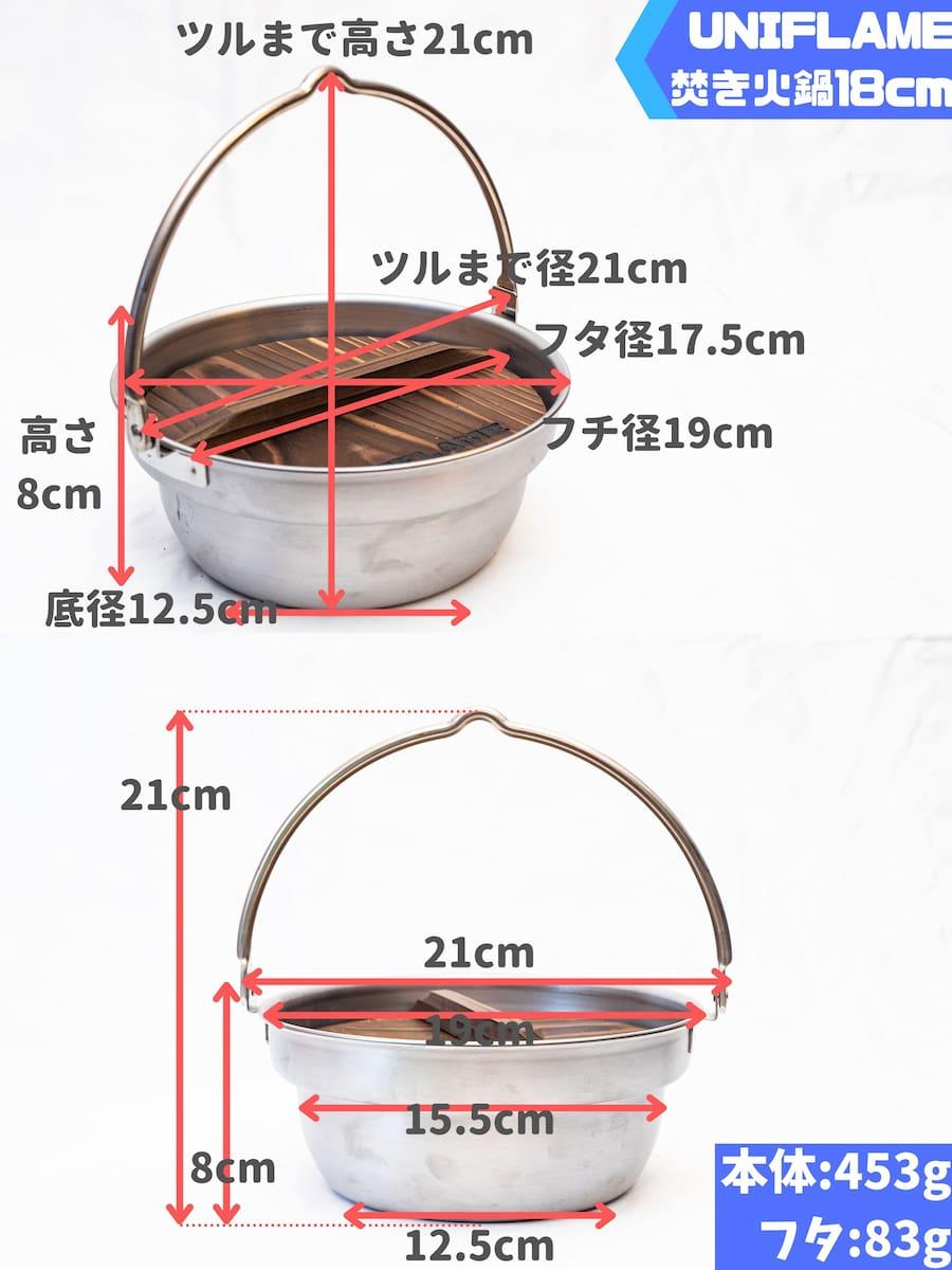 焚き火鍋18cm サイズ