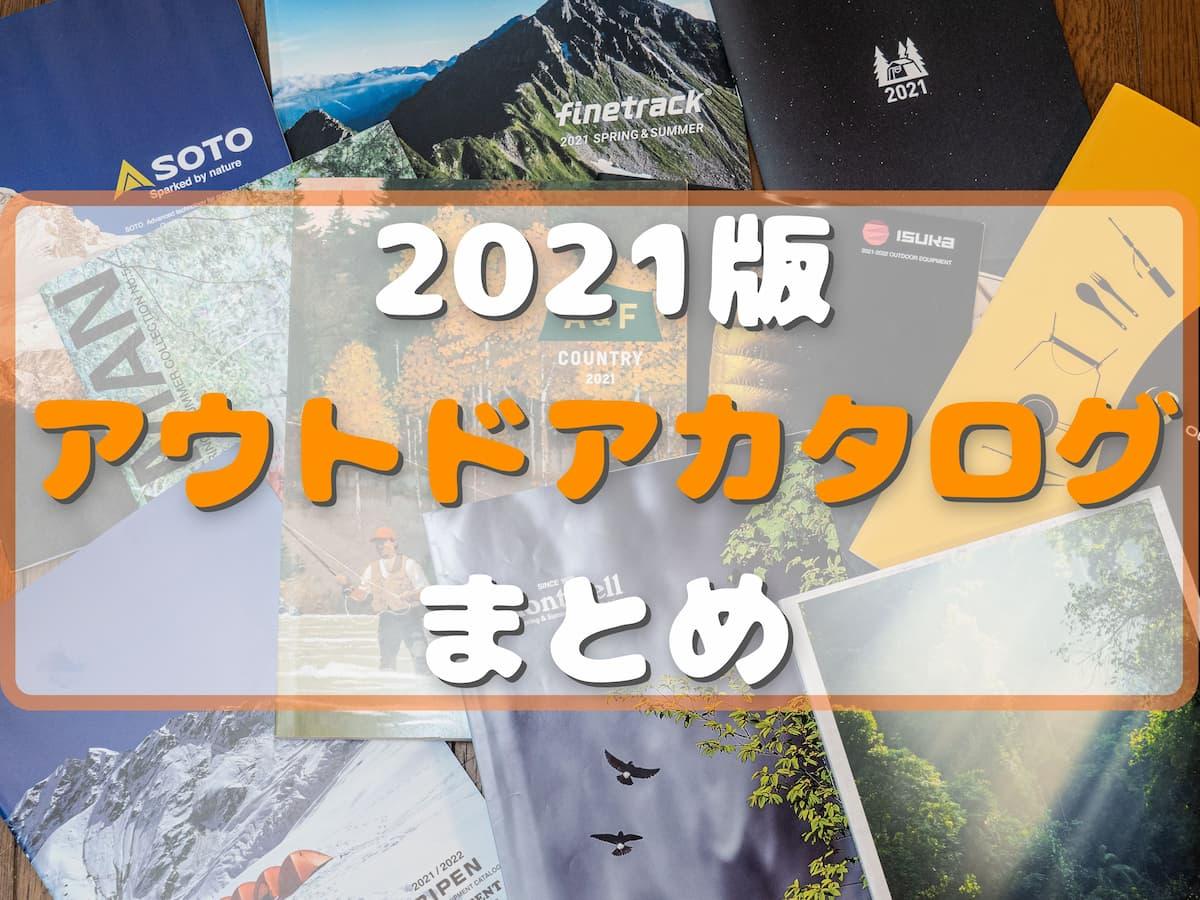 2021 アウトドアカタログ まとめ