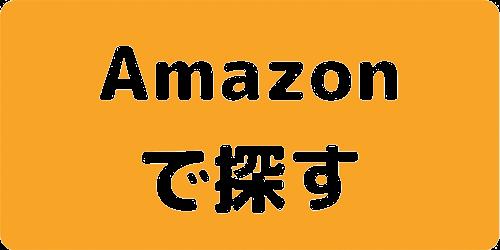 .Amazonで探すスクエア