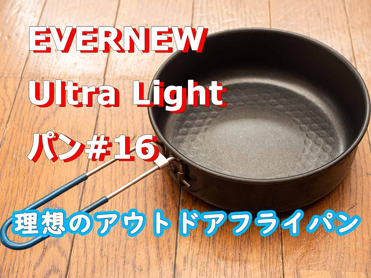 EVERNEW Ultra Light パン#16 レビュー