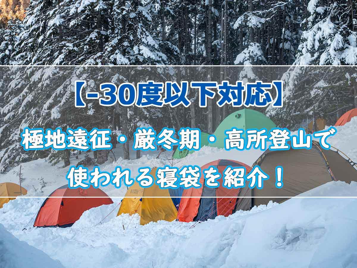 極地遠征・厳冬期・高所登山 寝袋サムネイル