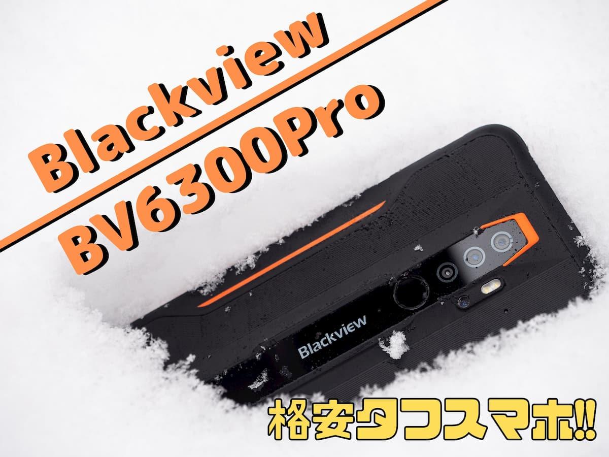 Blackview BV6300Proアイキャッチ