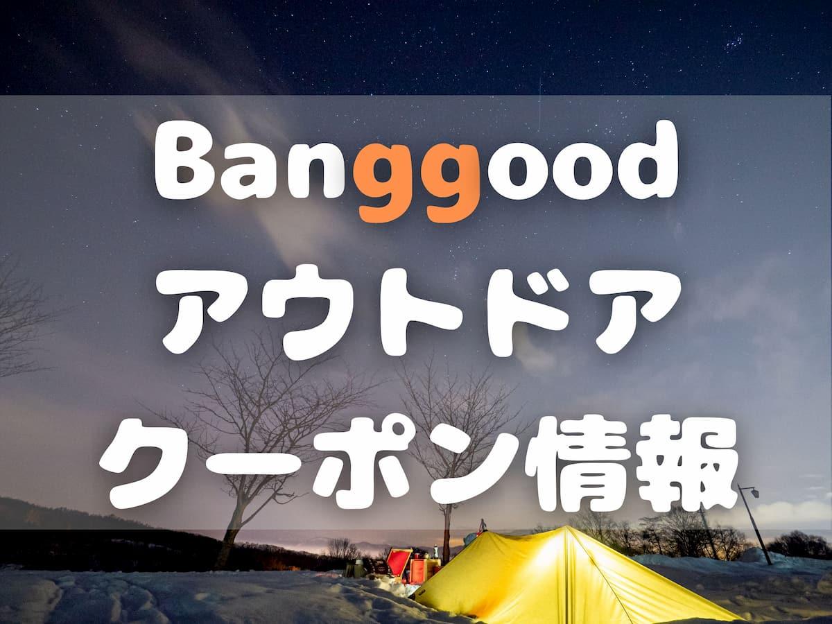 Banggoodアウトドア系 クーポン情報