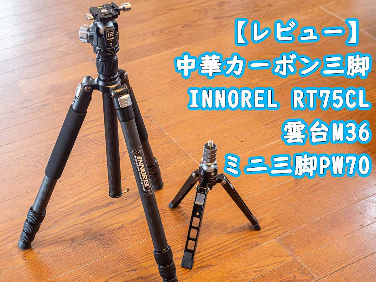 innorel rt75cl カーボン三脚