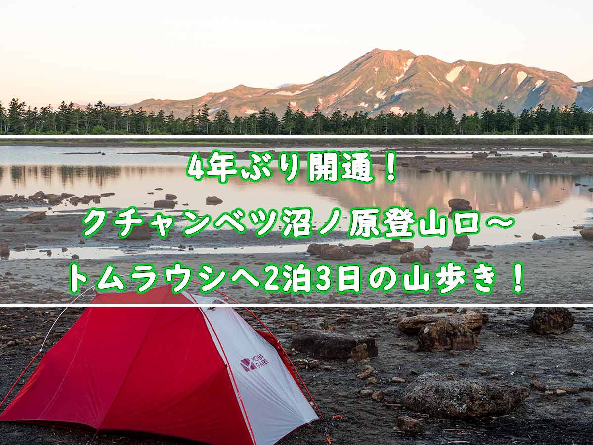 クチャンベツ沼ノ原~トムラウシ アイキャッチ