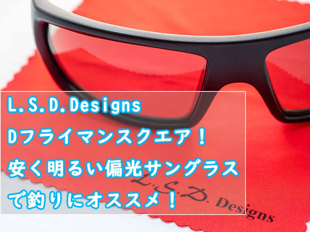 LSD Designs Dフライマン スクエア