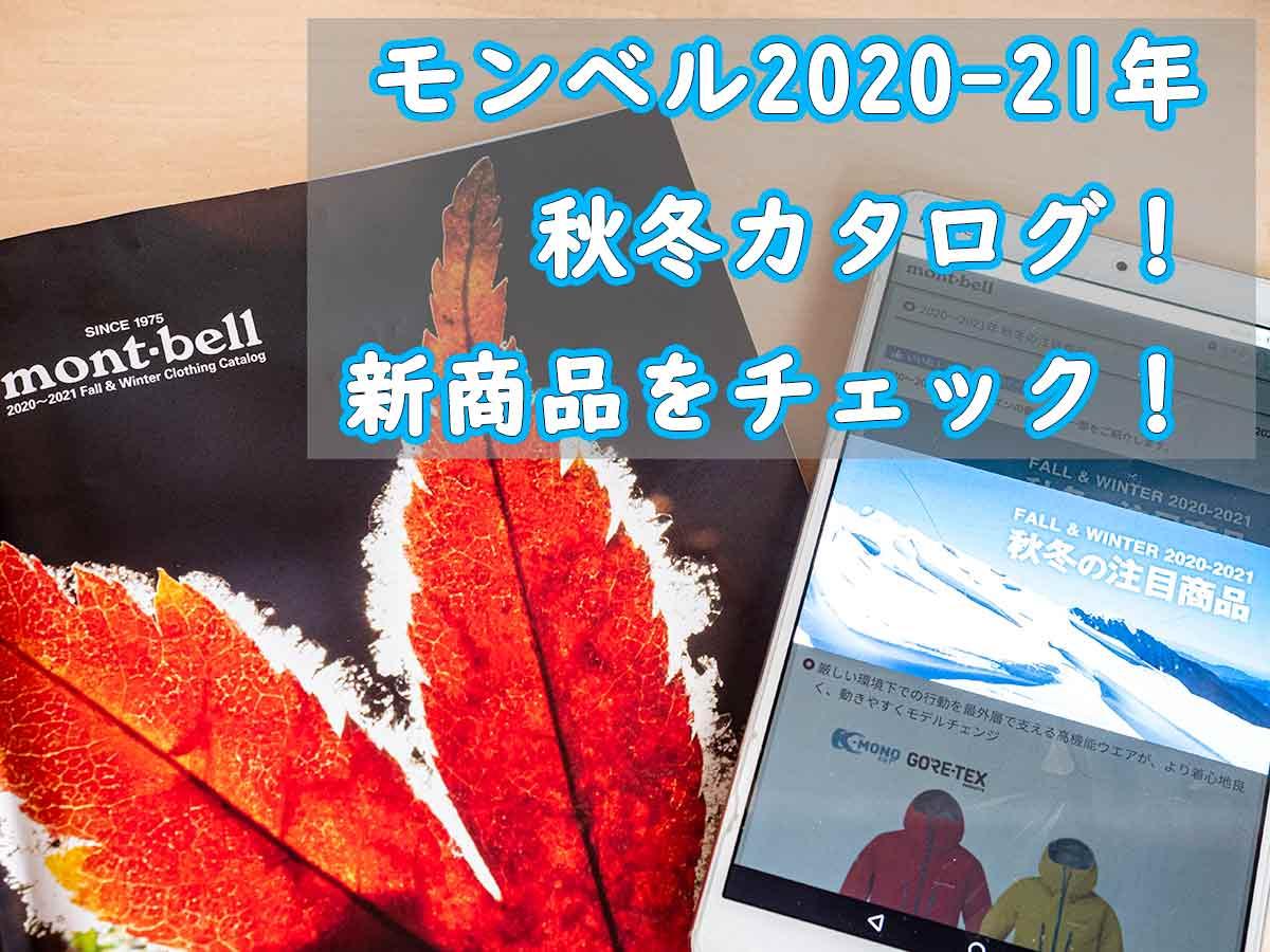 モンベル2020から2021年の秋冬ウェアカタログ