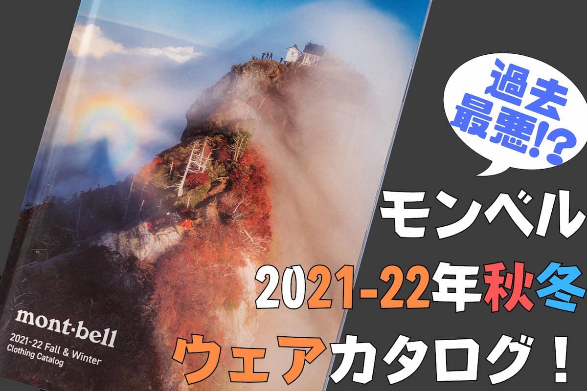 モンベル 21-22 秋冬カタログ