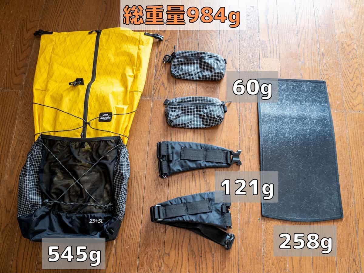 ネイチャーハイク 25+5L バックパック パーツ別重量