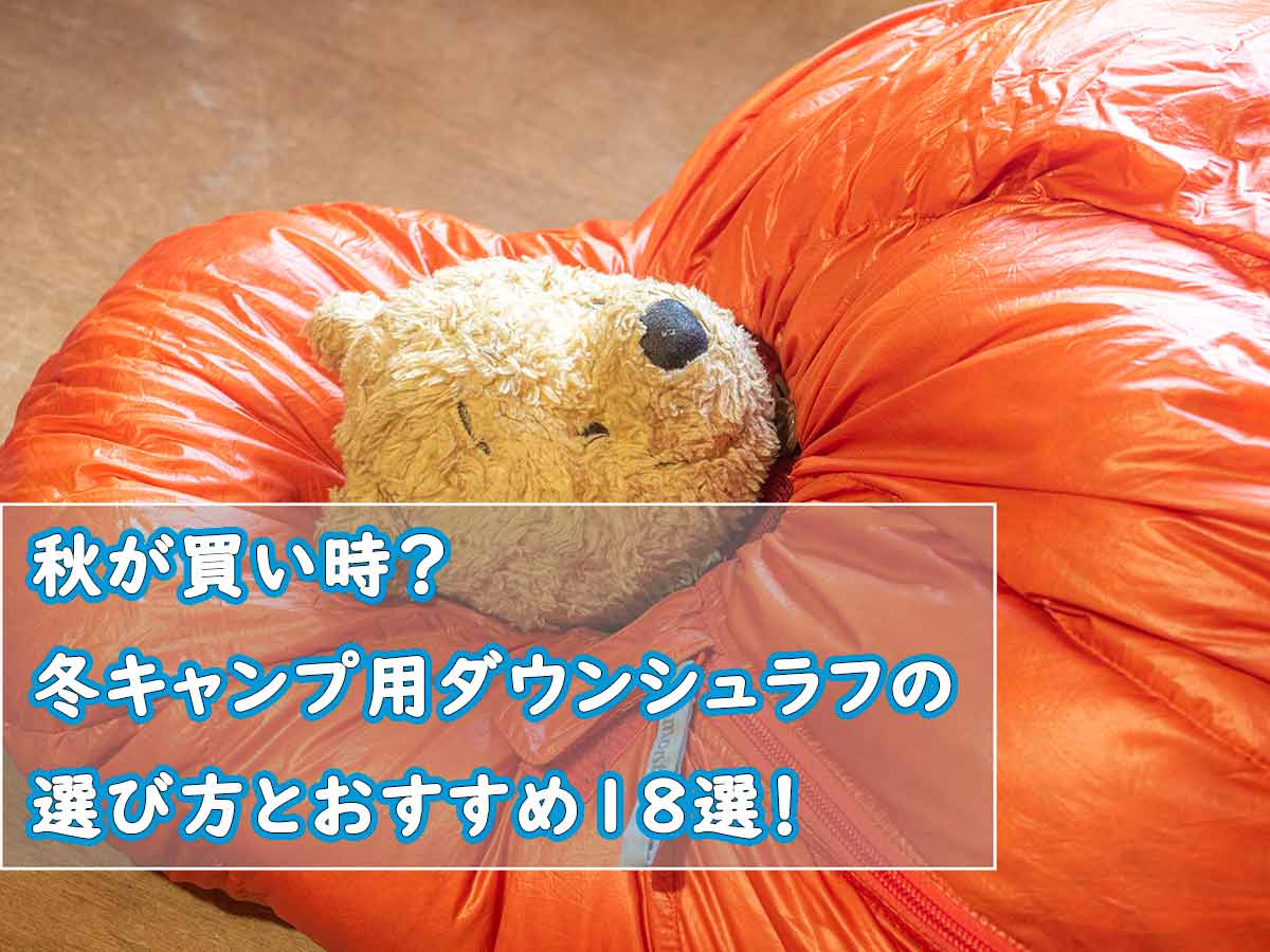 冬用寝袋は秋が買い時 アイキャッチ