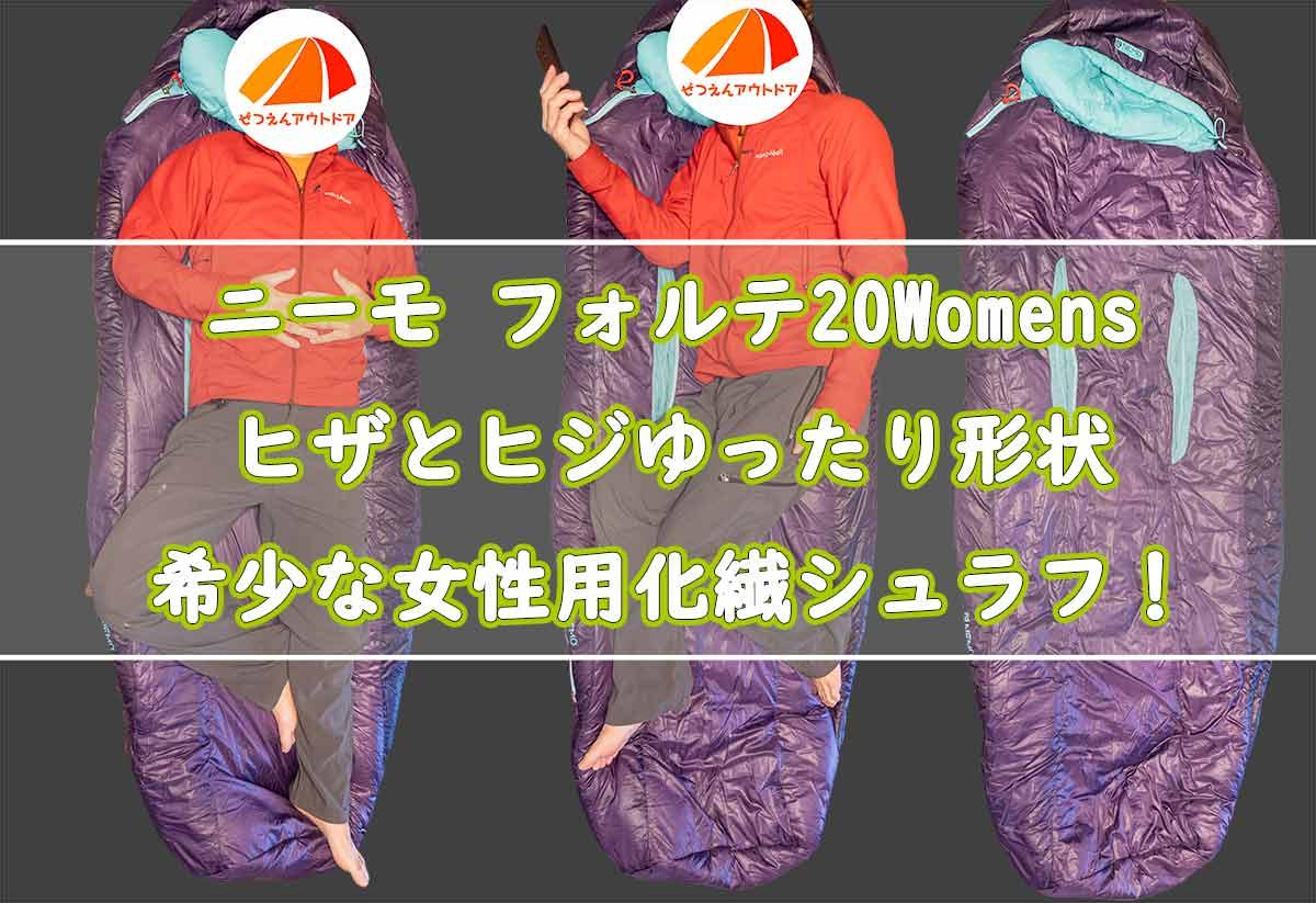ニーモ フォルテ20Women's レビュー